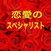 恋愛のスペシャリスト鑑定士kikyou