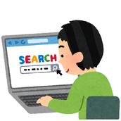 インターネット検索代行