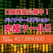 2000万円突破中!滝川プロ