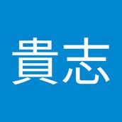長田 貴志