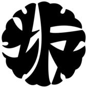 Sakaguchi Satoshi