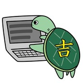 カメ吉_ブログ