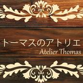 トーマスのアトリエ