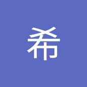 鈴木 希1
