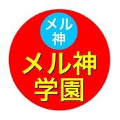 ★☆メル神学園☆★