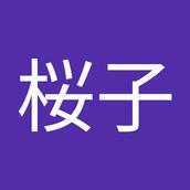 出井 桜子