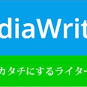 MediaWritingライター事務所