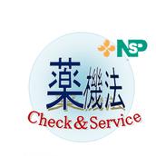 薬機法広告チェックサービス