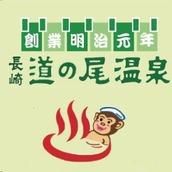 michino_onsen
