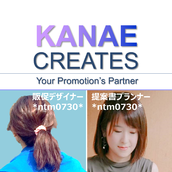 営業支援チームKanaecreates