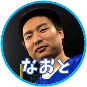 """青木なおと""""ブログ専門家"""""""