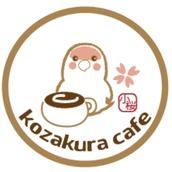 kozakuracafe