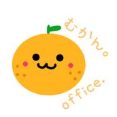 むかんオフィス
