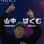 BAKUMU_動画クリエイター