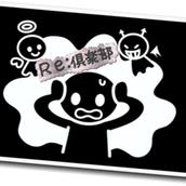 Re倶楽部