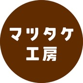 マツタケ工房