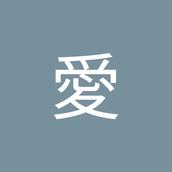 石田 愛1