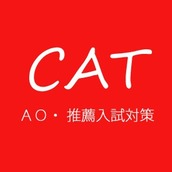 CATーAO・推薦入試対策(医療系)