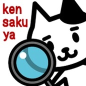 検索屋(Kensakuya)