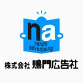 鳴門広告社
