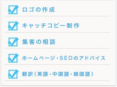 ロゴ作成、キャッチコピー制作、集客の相談、ホームページ、SEOのアドバイス、翻訳(英語、中国語、韓国語)